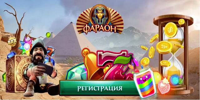 Онлайн казино Faraon